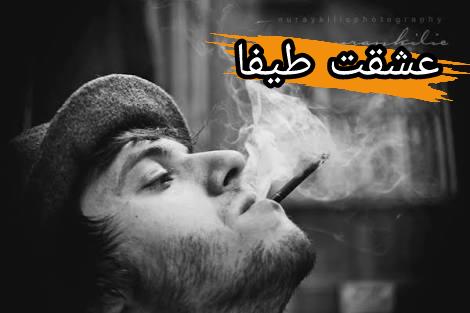 خواطر   عشقها مثل السيجارة ( عشقت طيفا )