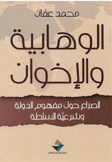 تحميل كتاب الوهابية والإخوان pdf - محمد عفان