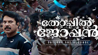 Poovithalai Njaan Nadhaa Song Lyrics | Thoppil Joppan Malayalam Movie Songs Lyrics