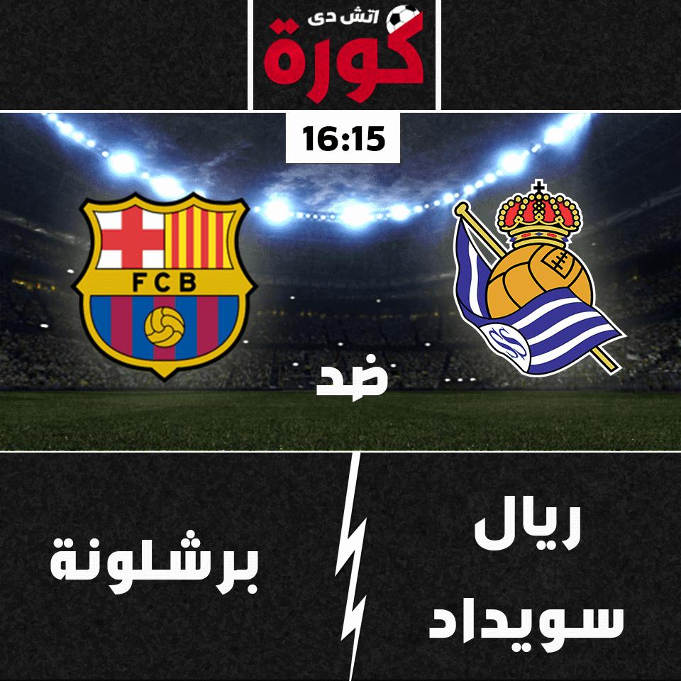 مشاهدة مباراة برشلونة و ريال سويداد بث مباشر اليوم 15-9-2018 الدوري الأسباني