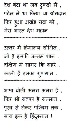 Republic Day Hindi Poem