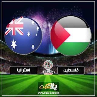 بث مباشر مشاهدة مباراة فلسطين واستراليا لايف اليوم 11-1-2019 في كاس امم اسيا