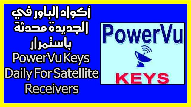 أكواد الباور في الجديدة محدثة بإستمرار PowerVu Keys Updated Daily For Satellite Reveivers