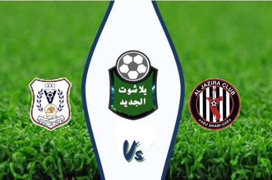 نتيجة مباراة الجزيرة والنصر العماني بتاريخ 23-09-2019 البطولة العربية للأندية