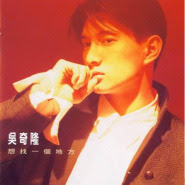 Nicky Wu (Wu Qi Long 吳奇隆) - Shi Zi Lu Kou (十字路口)