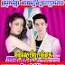 Khmer Movie - Mun Sne Kramom Toch 5 Continue - Movie Khmer - Thai Drama