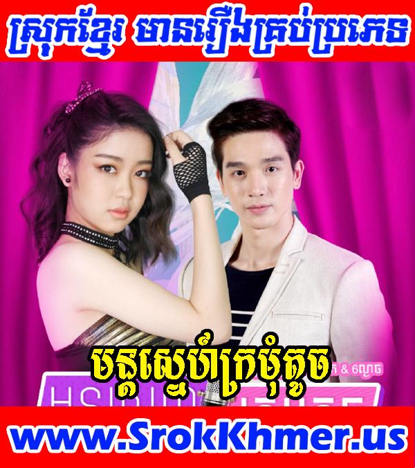 Mun Sne Kramom Toch 29 Continue - Khmer Movie - Movie Khmer - Thai Drama