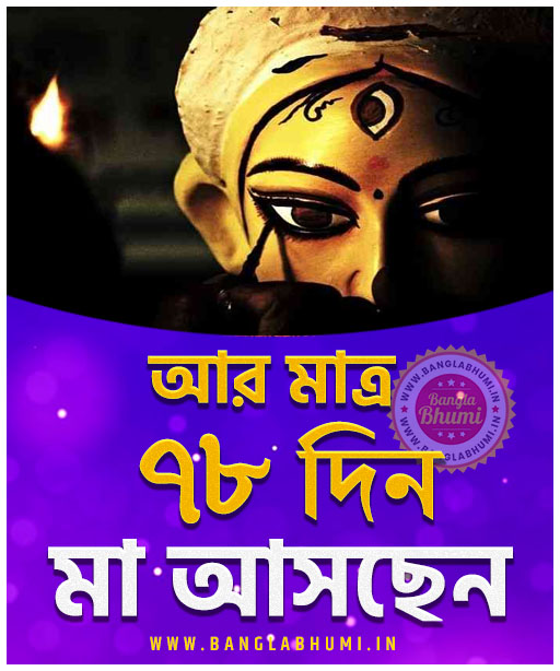 Maa Asche 78 Days Left, Maa Asche Bengali Wallpaper