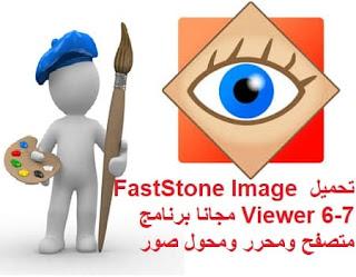 تحميل FastStone Image Viewer 6-7 مجانا برنامج متصفح ومحرر ومحول صور