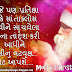 Gujarati Christmas Wishes