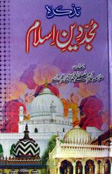 Tazkra Mujadad Deen-e-Islam Urdu Islamic Book