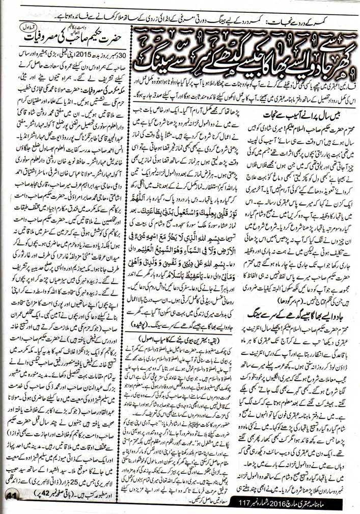 Page 41 Ubqari Magazine March 2016