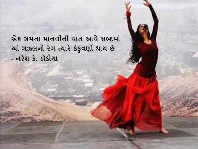 एक गमता मानवीनी वात आवे शब्दमां Gujarati Sher By Naresh K. Dodia