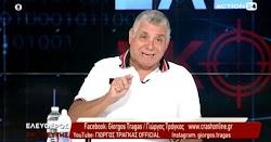 Στη δημοσιότητα ήρθε το SMS το οποίο εστάλη στον κ.Τράγκα από τον ιδιοκτήτη του Action24 κ.Παναγιωτάκη λίγα λεπτά πριν την έναρξη της δημοφι...