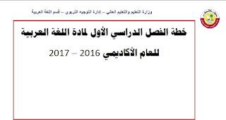 الخطة الفصلية لمادة اللغة العربية - الصف الخامس الابتدائي - الفصل الدراسي الأول 2016-2017