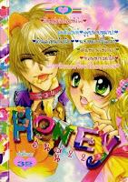 ขายการ์ตูนออนไลน์ Honey เล่ม 22