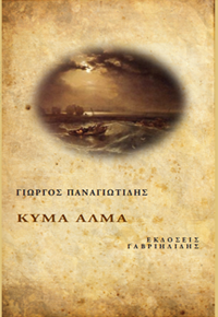 http://www.yiorgospanayiotidis.com/2012/11/blog-post_30.html