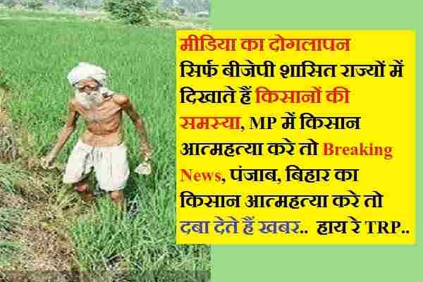 indian-media-raise-farmers-problem-only-in-bjp-ruled-state-for-trp