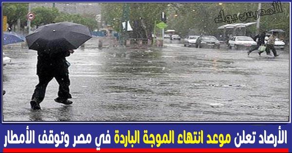 الأرصاد تعلن موعد انتهاء الموجة الباردة في مصر وتوقف الأمطار