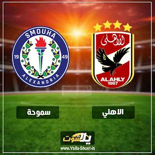 بث مباشر مشاهدة مباراة الاهلي وسموحة لايف اليوم 8-1-2019 في الدوري المصري