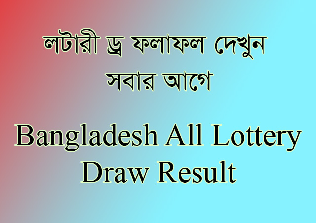 Bangladesh all lottery ticket draw result