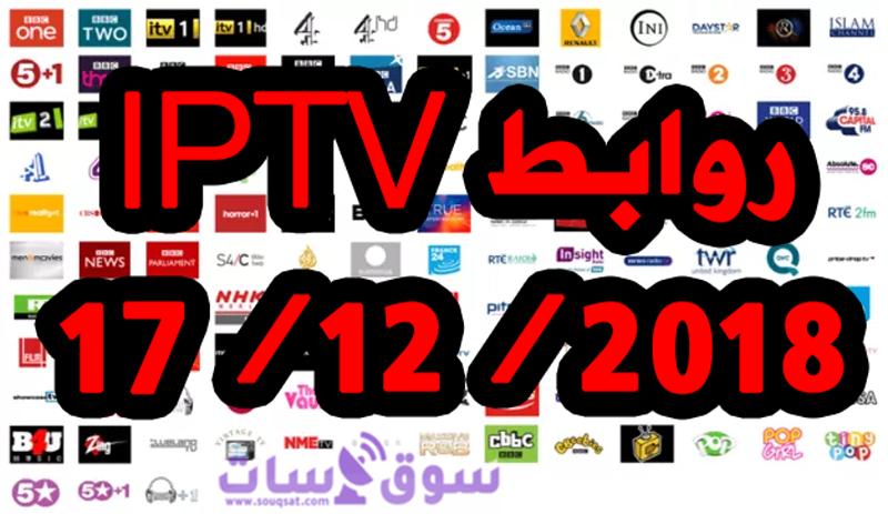 روابط iptv لجميع الباقات حول العالم تاريخ اليوم 17/12/2018
