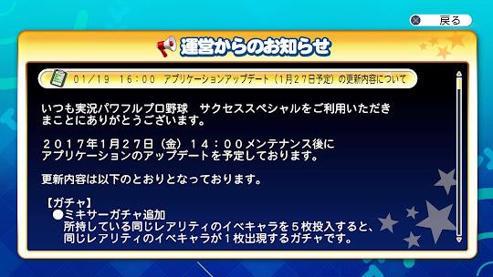アプリケーションアップデート(1月27日予定)の更新内容