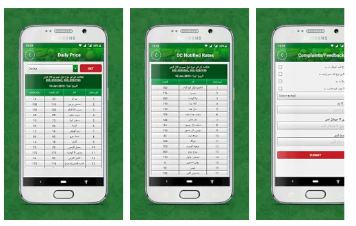 keemat Sialkot Pakistan App Free Download APK and Review