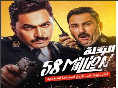 تامر حسني, فيلم البدلة, السينما المصرية, ماندو العدل , إنستجرام,