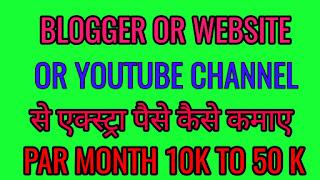 Blogger, Website or Youtube Se Extra Paise Kaise Kamaye Full Jankari In Hindi