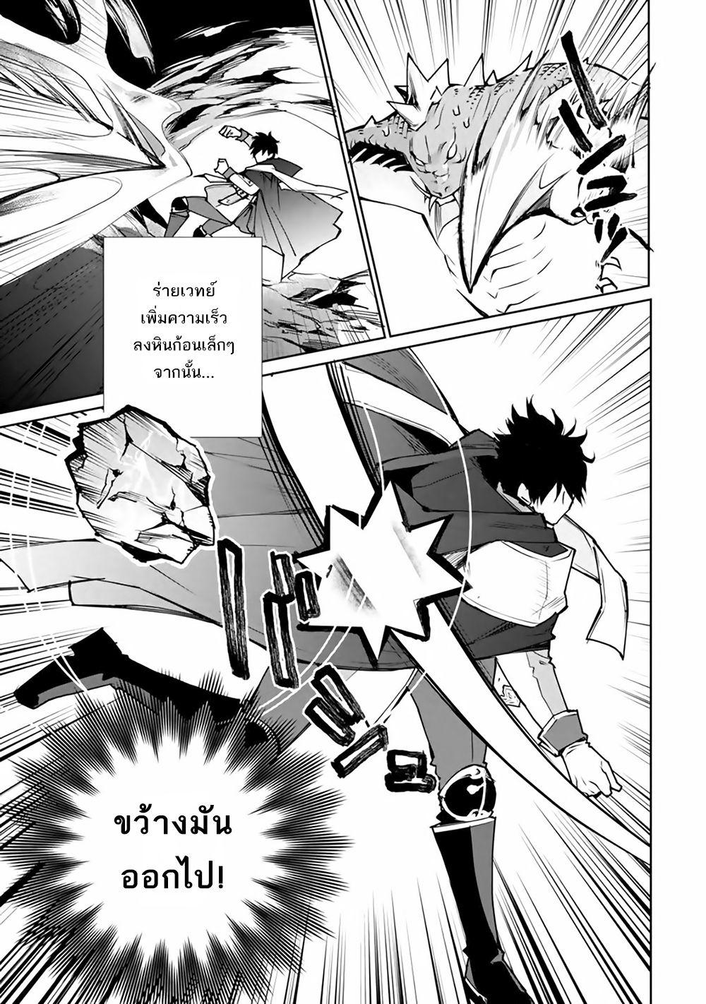 อ่านการ์ตูน Saikyo no mado-shi. Hiza ni ya o ukete shimattanode inaka no eihei ni naru ตอนที่ 1.3 หน้าที่ 4
