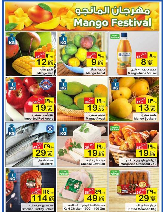 عروض كارفور مصر أغسطس 2017 Carrefour Egypt