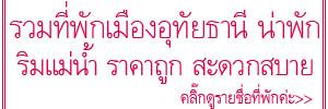 http://khunnaiver.blogspot.com/2016/08/19.html