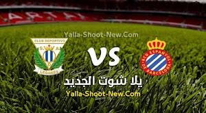 نتيجة مباراة اسبانيول وليغانيس اليوم بتاريخ 05-07-2020 في الدوري الاسباني