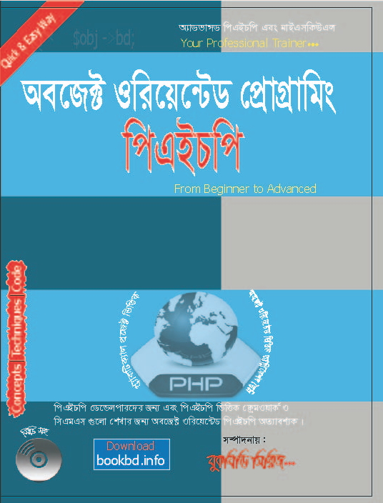 Free Php Mysql Books Pdf