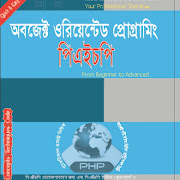 PHP BANGLA BOOK EPUB