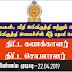 Vacancies in Ministry of Highways & Road Development Petroleum Resources Development