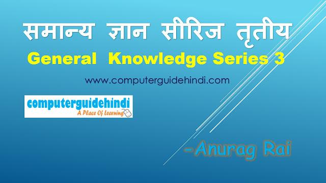 समान्य ज्ञान सीरिज तृतीय General  Knowledge Series 3
