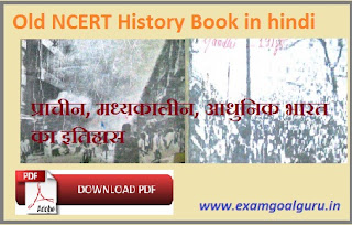 old ncert history books in hindi