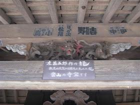 上行寺山門の龍