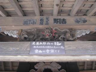 上行寺の龍