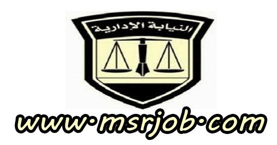 نتيجة مسابقة وظائف النيابة الادارية اعلان رقم 1 لسنة 2016 كاتب رابع