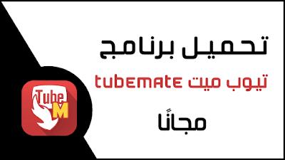 تيوب ميت 3, تطبيق Tubemate للأندرويد, تيوب ميت تنزيل مباشر, تحميل تيوب ميت الاصلي, تيوب ميت 2019, تطبيق Tubemate مدفوع للأندرويد, تيوب ميت 2019, تيوب ميت الاصلي 2019, تيوب ميت القديم