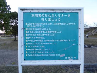 打上川治水緑地 マナー