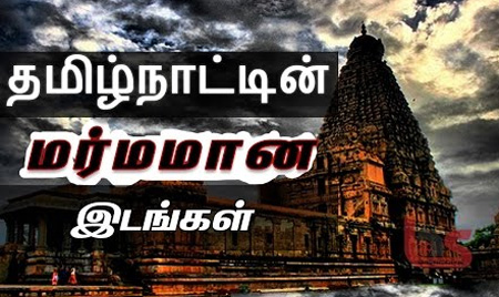 Mysterious Places in Tamilnadu