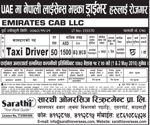 Free Visa & Free Ticket, Jobs For Nepali In U.A.E. Salary -Rs.43,580/