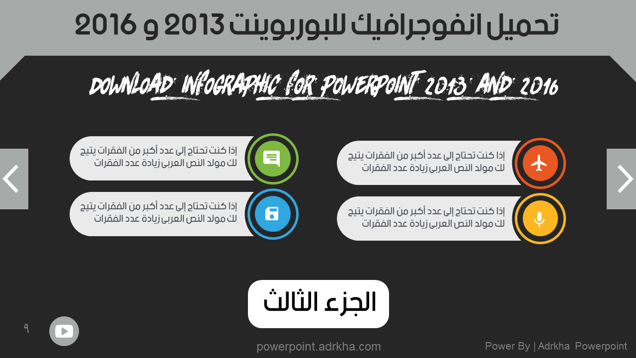 Download Infographic-powerpoint 2013 2016