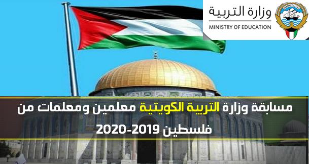 رسميا مسابقة وزارة التربية الكويتية معلمين ومعلمات من فلسطين 2019-2020