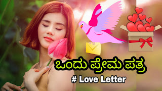 ಅವಳ ಹೃದಯದ ಬಾಗಿಲಿಗೆ....  Kannada Love Story