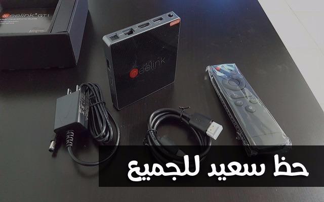 مسابقة جديدة من موقع GearBest للفوز بجهازين Android TV Box | فرصة ثمينة
